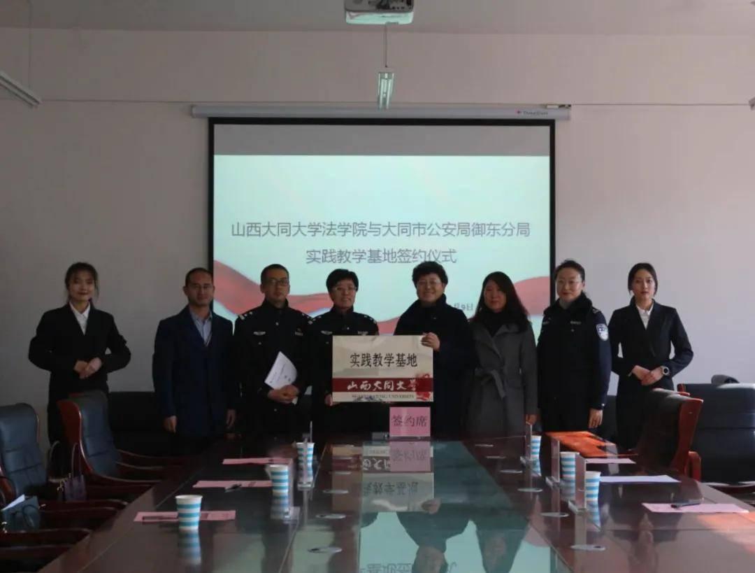 大同市公安局御东分局与大同大学法学院举办大学生社会实践教学基地签约仪式