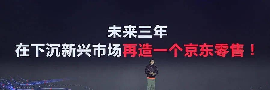 体系性下沉:再造一个京东-天方燕谈
