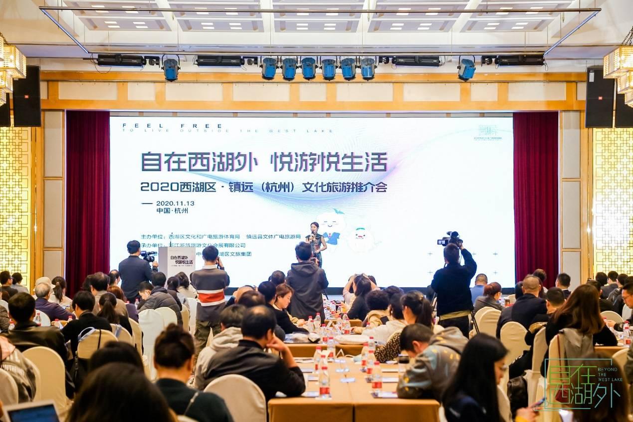 2020西湖区·镇远(杭州)文化旅游推介会成功举办