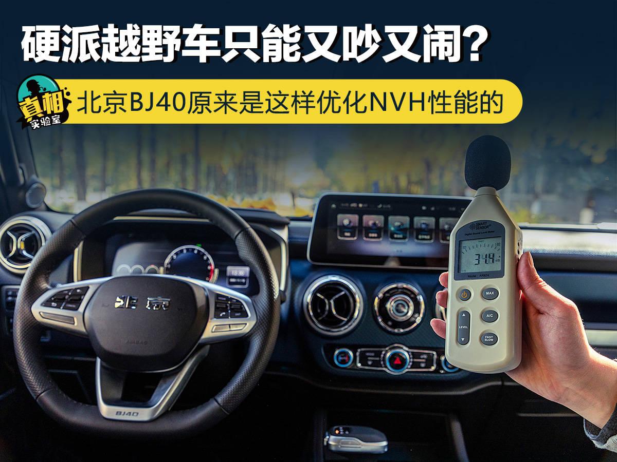 原装硬核SUV只能吵吵闹闹?北京BJ40本来就是这样优化NVH性能的