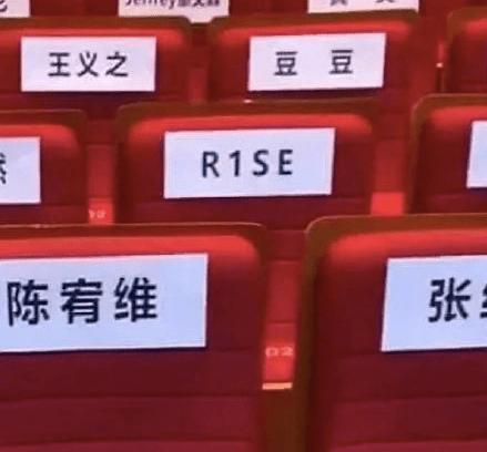 搞笑!R1SE组合参加活动时只有一个座位