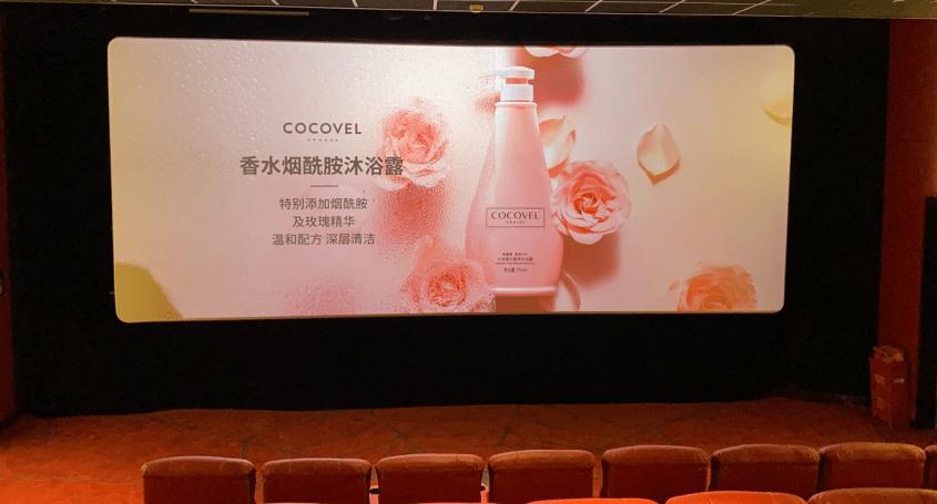 """""""香""""撞苏宁影城,COCOVEL邀你看一场有味道的电影"""