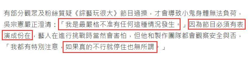 吴宗宪录综艺摔车,被甩两米平安帽碎掉!高朋吓得直呼不妥艺人了(图9)