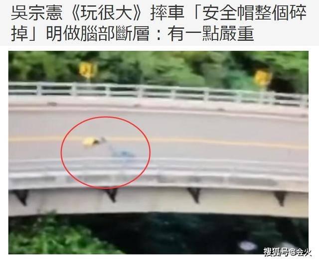 吴宗宪录综艺摔车,被甩两米平安帽碎掉!高朋吓得直呼不妥艺人了(图1)