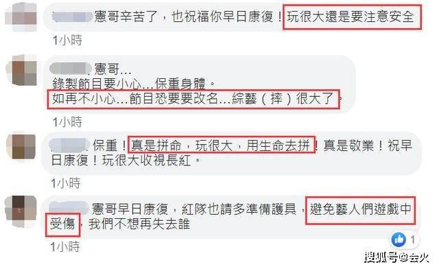 吴宗宪录综艺摔车,被甩两米平安帽碎掉!高朋吓得直呼不妥艺人了(图4)