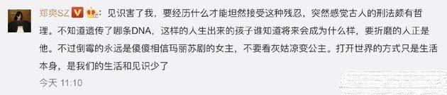 郑爽为杀妻焚尸案受害者发声:倒霉的是相信玛丽苏剧的女主