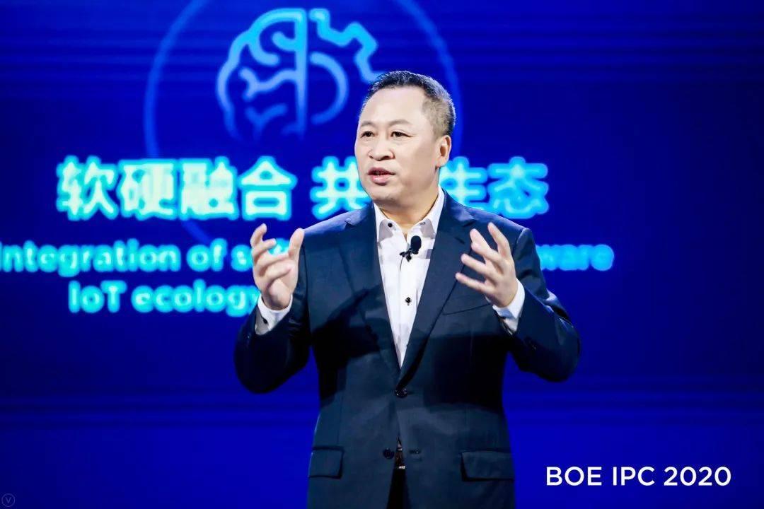 BOE IPC·2020:芯屏气/器和 智慧领航推动物联网全域发展-最极客