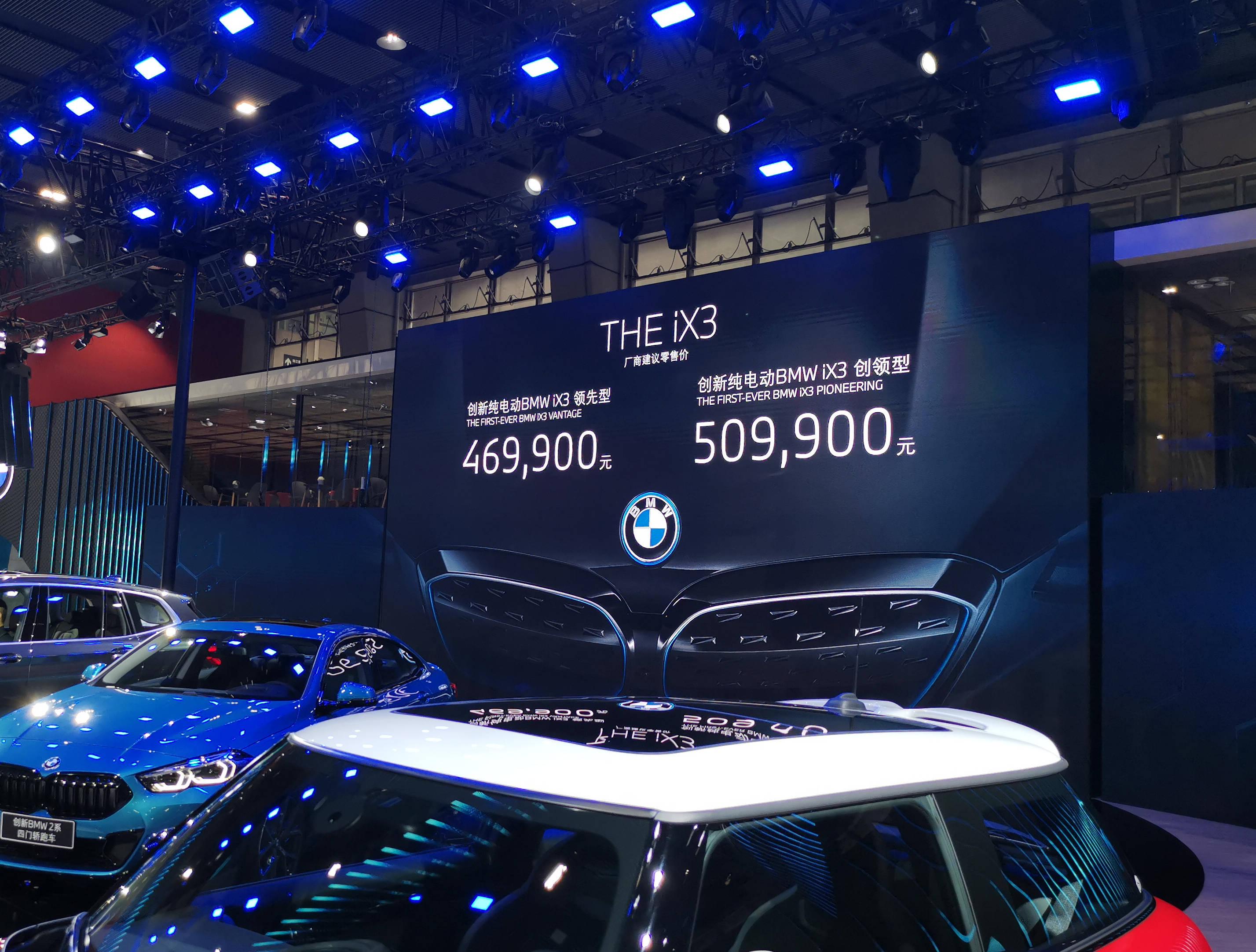 2020广州车展:46.99万元起售 宝马iX3正式上市