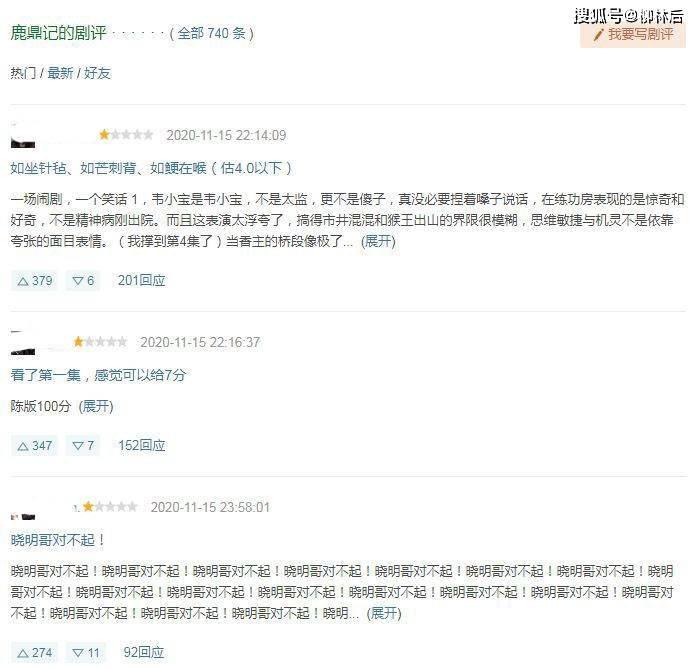 张一山是一切韦小宝版本中最佳的,《鹿鼎记》导演首度回应争议(图7)