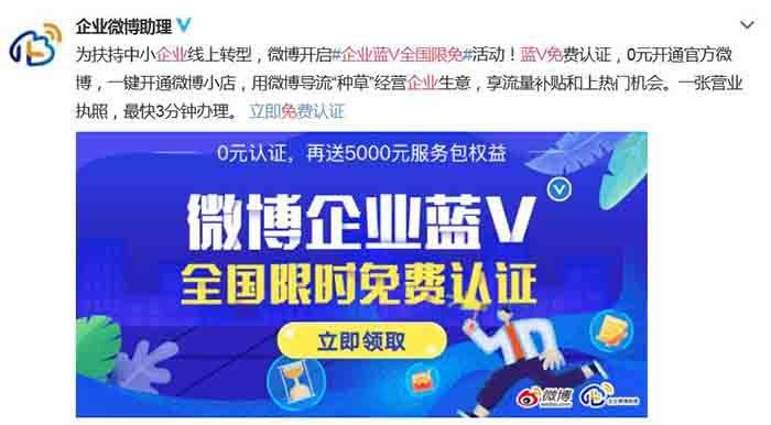 微博企业蓝V开启限时免费认证