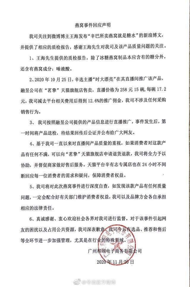 赵本山女儿球球直播力挺辛巴,素颜出镜超多发际线抢镜(图3)