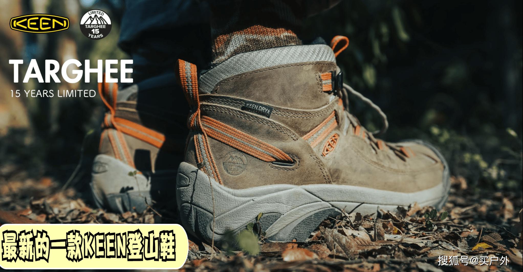 最新的一款KEEN登山鞋,驴友对KEEN限量纪念款登山鞋测评