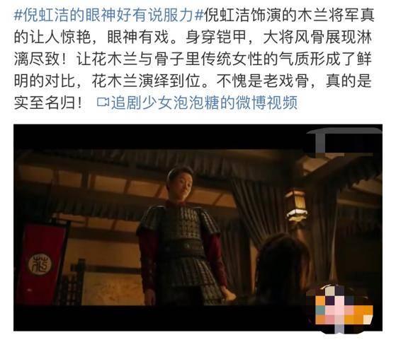 倪虹洁穿铠甲演木兰,实至名归的老戏骨,网友:连眼神都在演戏