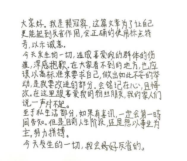 赖冠霖手写信道歉否认恋情:有喜讯会第一时间告知
