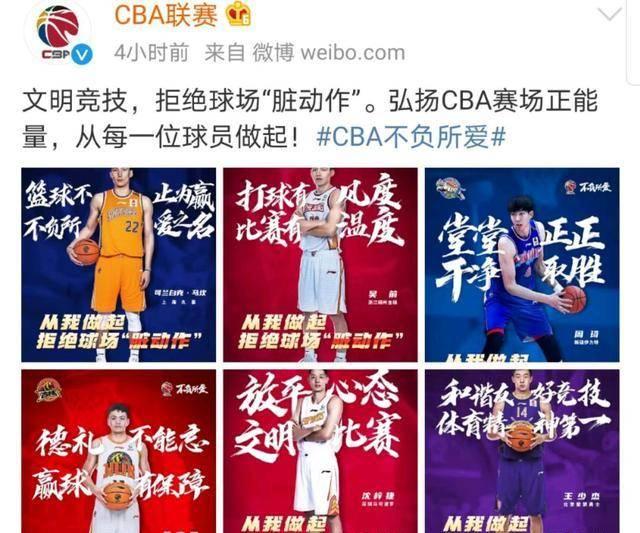 CBA三消息!官方表扬吴前王少杰,曾凡博遭遇伤病,马尚迎来挑战!