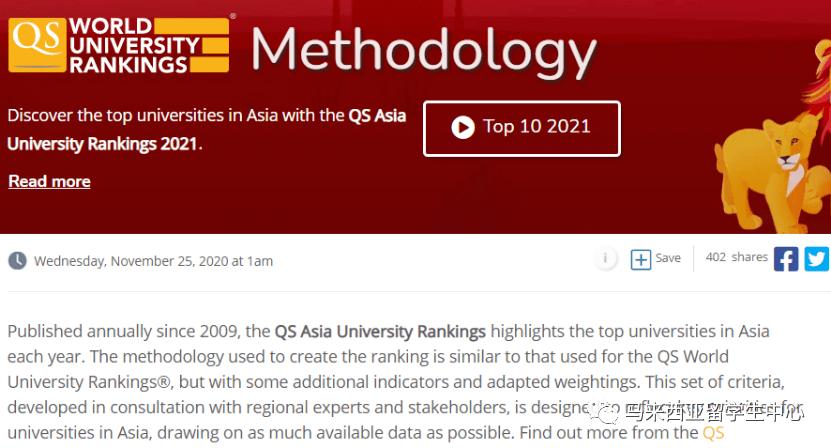 QS2021世界大学亚洲排名出炉,清华反超南洋理工跃居第二,中国排名再创新高!