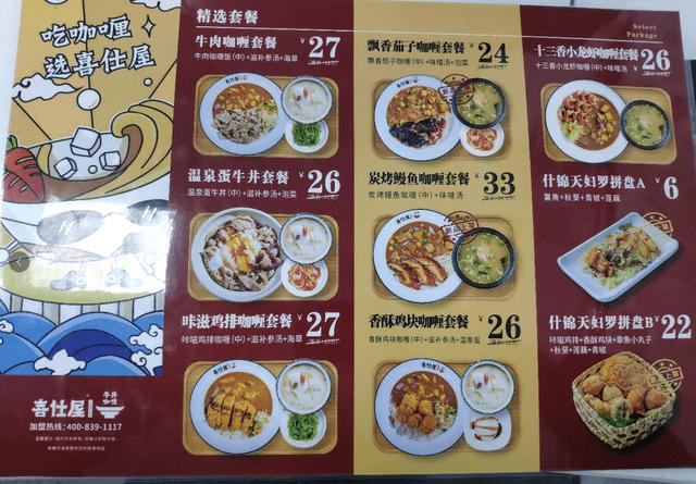 喜仕屋菜单