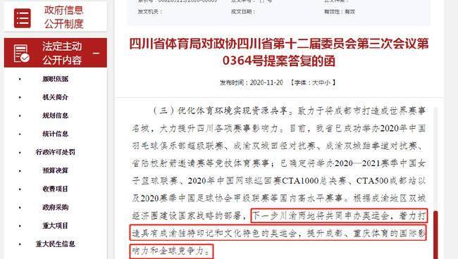 川渝共同申办2032年奥运会? 重庆体育局:不知情