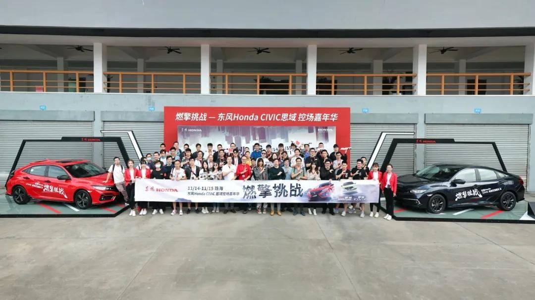 试驾:珠海赛道体验东风Honda CIVIC思域