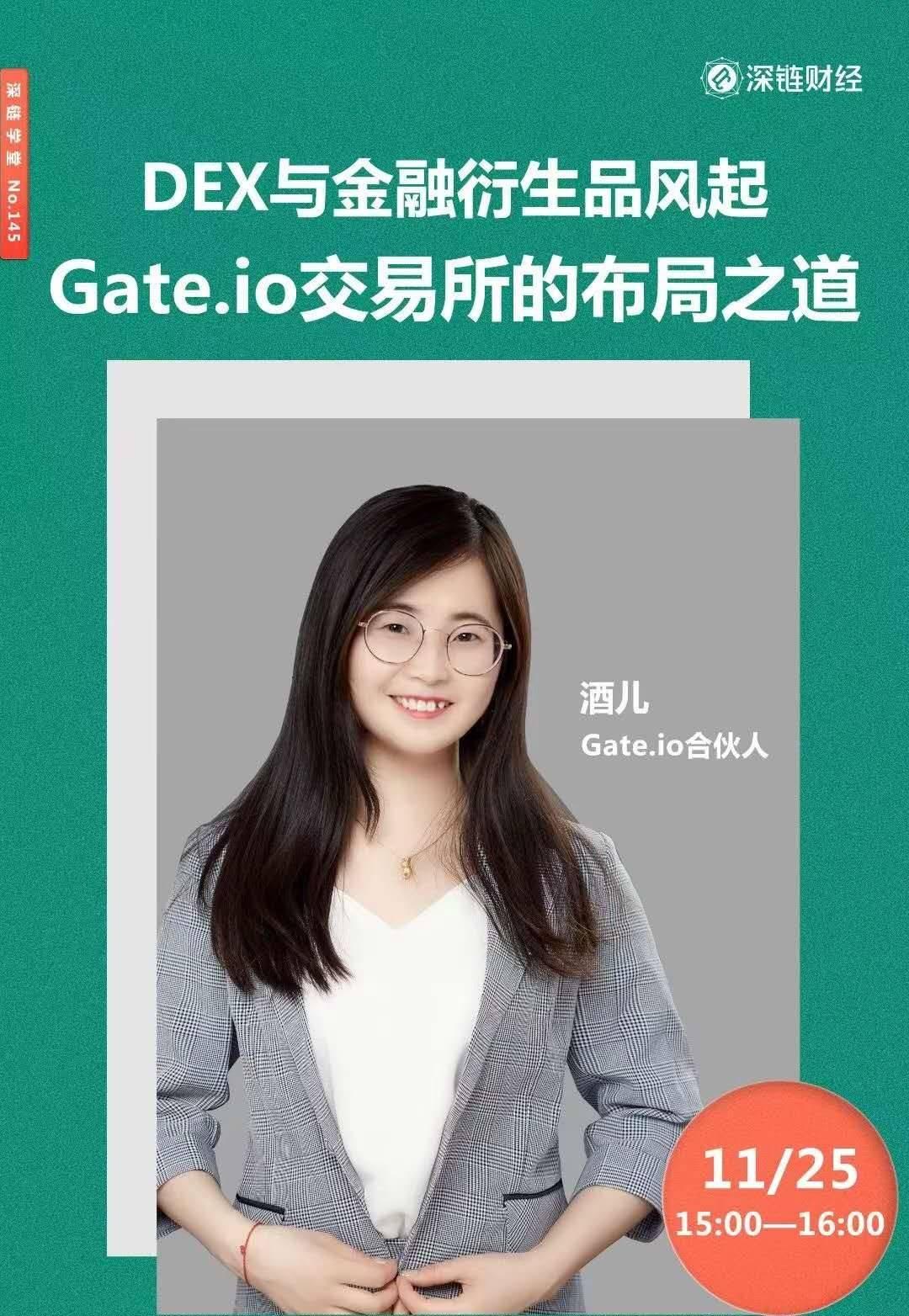 DEX与金融衍生品风起,Gate.io交易所的布局之道
