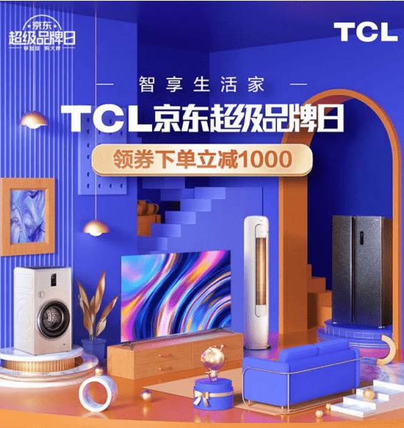 劲爆优惠价限时抢购,TCL空调京东超品日买它!
