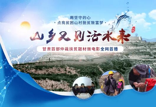 天水仲裁委员会首部扶贫题材微电影《山乡又见活水来》正式首发!
