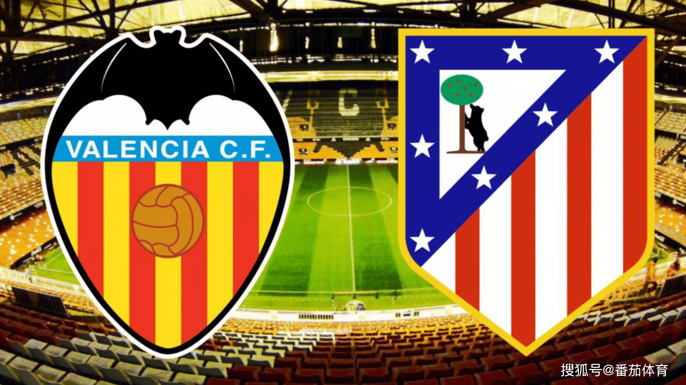 「西甲」巴伦西亚vs马德里竞技马竞火并蝙蝠军团冲击榜首