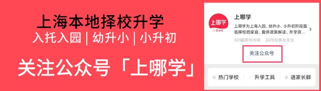 定了!2021上海中考报名开始!总分由630分调整为750分!