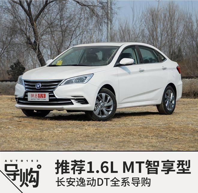 推荐1.6L MT芝香长安一东DT导购