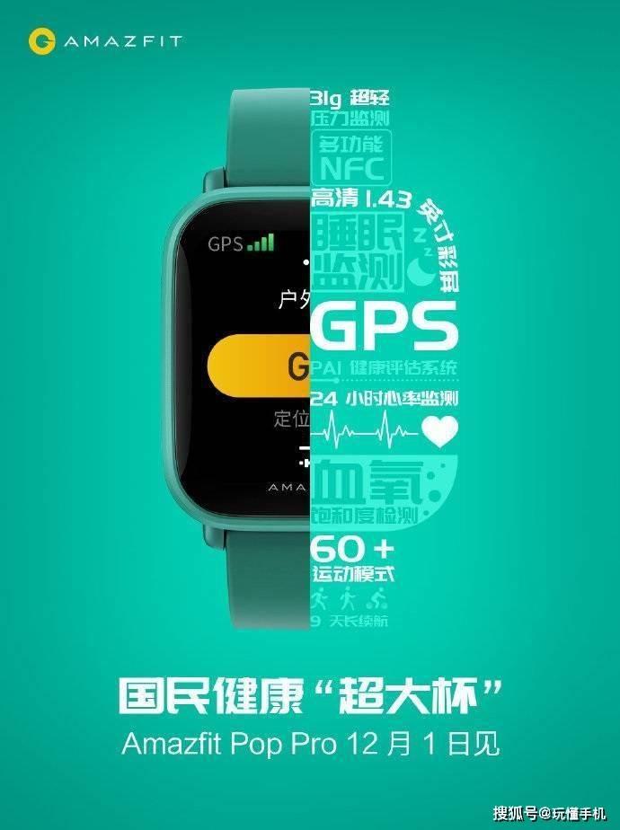 华米推出GTS 2 mini智能手表:12月1日正式发布