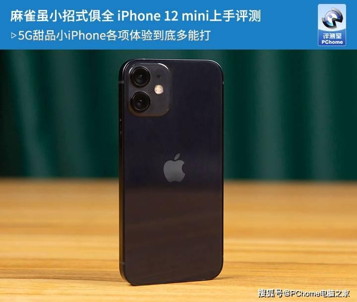 麻雀虽小招式俱全 iPhone 12 mini上手评测