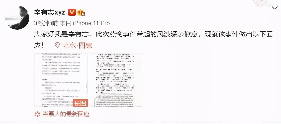 """辛巴被""""点名"""":退款赔钱6200万!诚信""""红线""""不容跨越插图"""