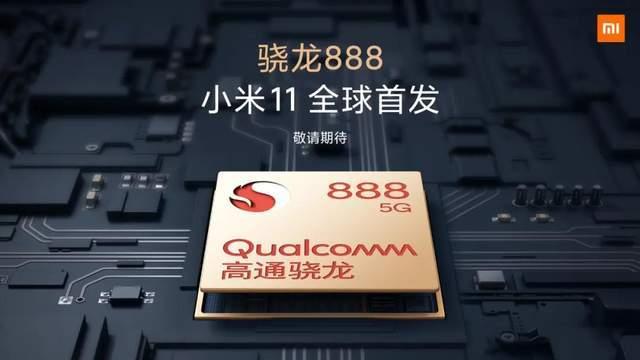 小米11将搭载骁龙888,小米研发费用将超过100亿