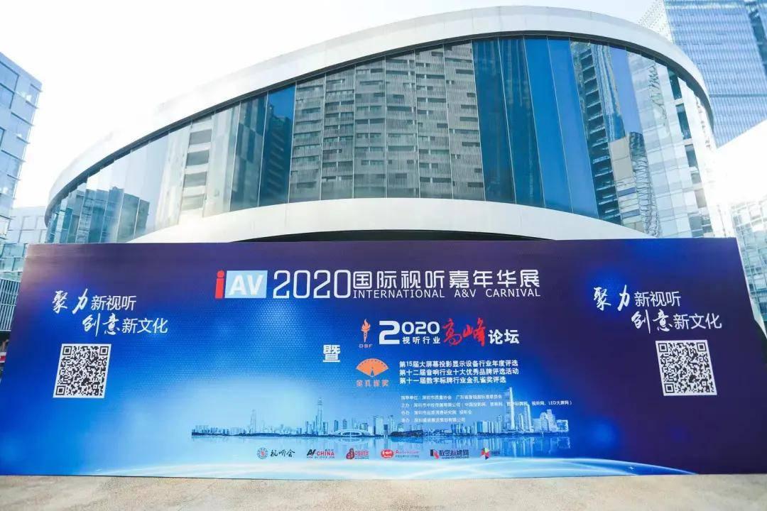2020国际视听嘉年华展