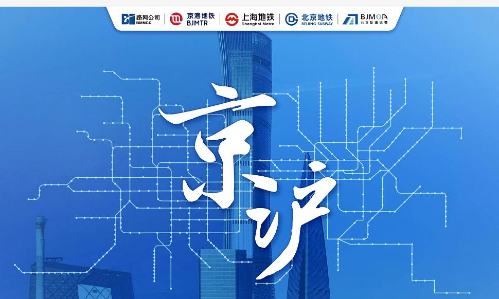 今天起 北京、上海地铁搭车二维码互联互通【欧洲杯正规买球app】(图2)