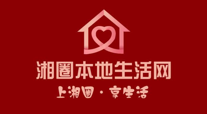 张家界湘圈本地生活网企业服务介绍