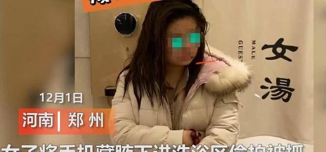 郑州女孩浴室被拍 郑州温泉女生不雅偷拍事件升级后真相更骇人