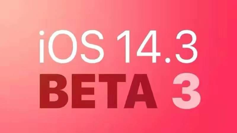 原创             又来!iOS14.3测试版发布:建议iP