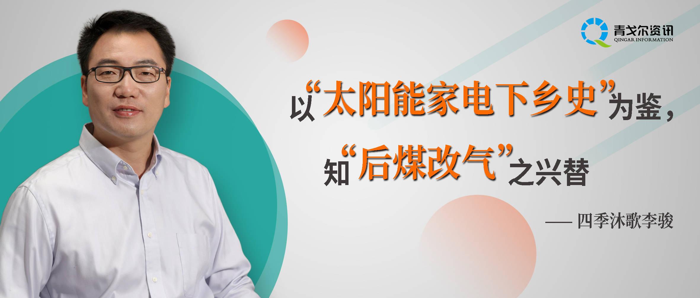 """四季沐歌李骏:以""""太阳能家电下乡史""""为鉴,知""""后煤改气""""之兴替"""