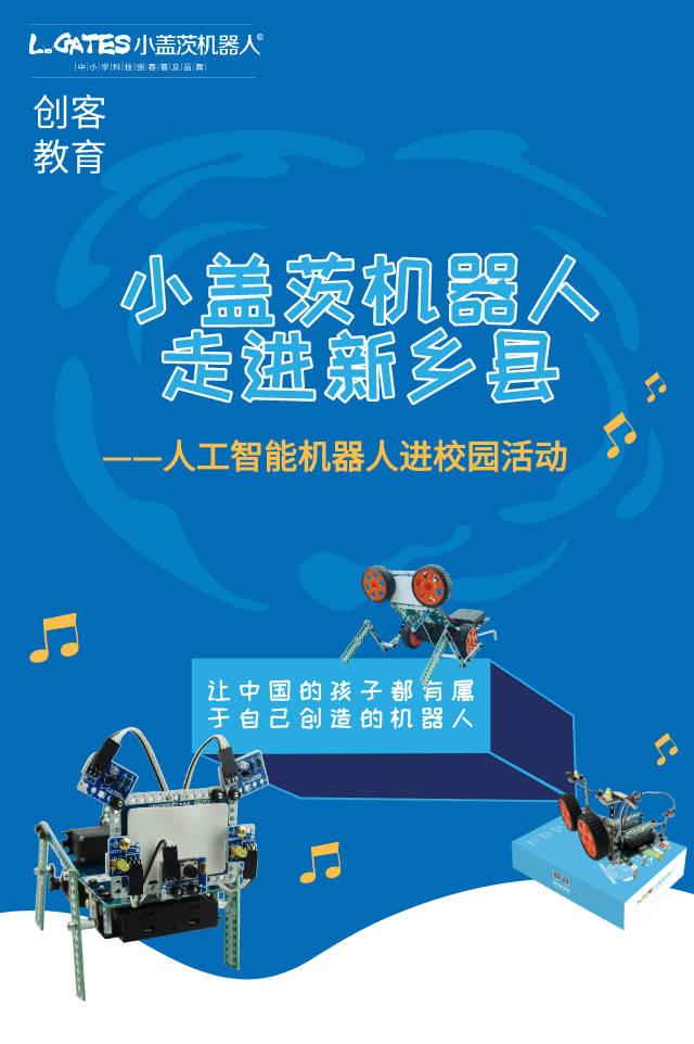 """小盖茨机器人走进新乡县——""""人工智能机器人"""