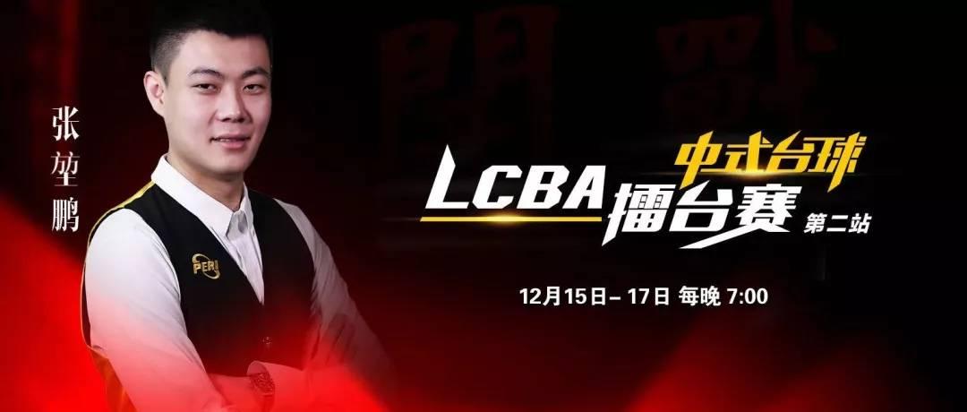 国内台球赛事: LCBA中式台球擂台赛第二站限时开战!