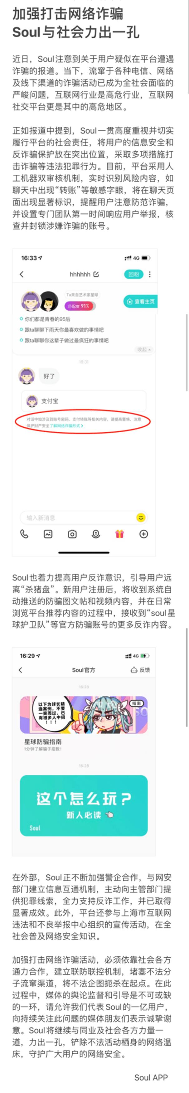 Soul回应:已采取多种措施打击网络诈骗