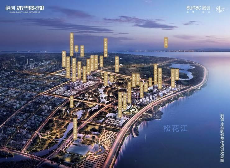 中建二局中标深圳融创华发冰雪文旅城 项目以酒店和购物中心为主