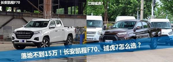 15万预算内,长安凯成F70VS域虎7,哪个皮卡值得入手?