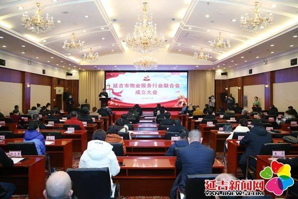 延吉市成立物业服务行业联合会