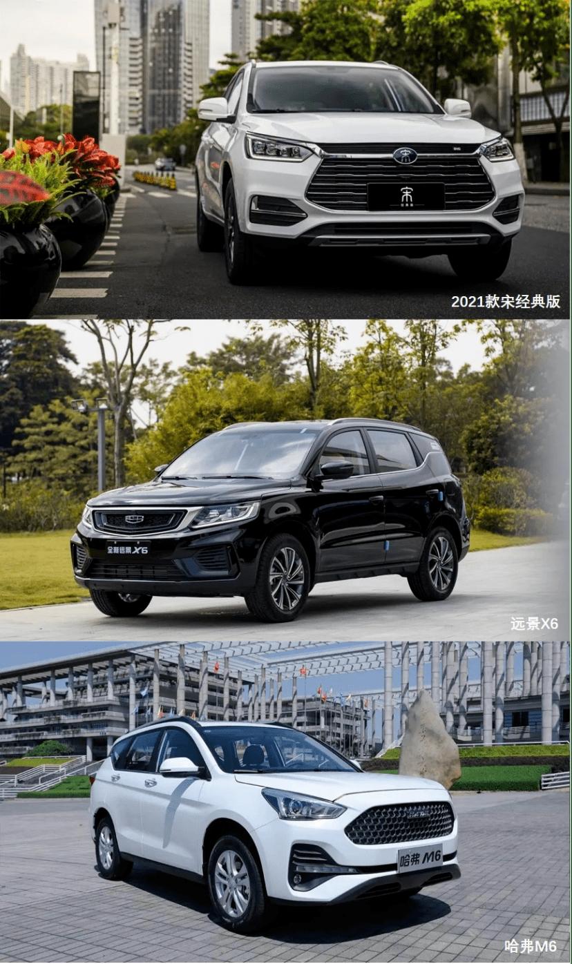 2021款宋经典款/哈弗M6/远景X6,7万元买SUV应该怎么选?rzd