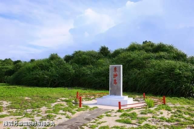 东沙岛 原创            一有风吹草动,台湾就担心解放军攻打东沙岛