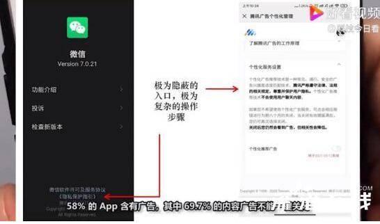 微信被上海消保委点名