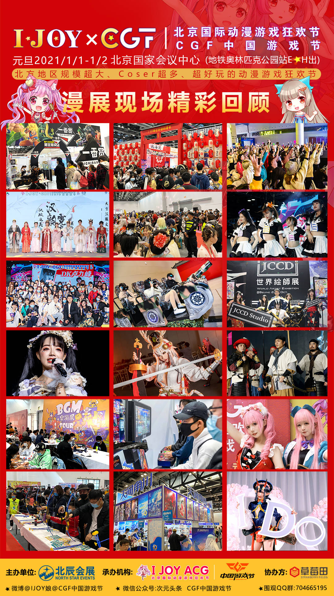 元旦IJOY × CGF北京大型动漫游戏狂欢节 和小伙伴们相约北京国家会议中心 展会活动-第6张