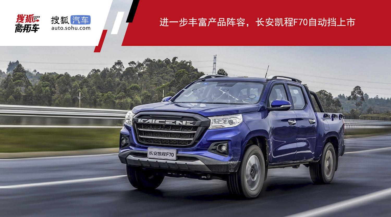 原创进一步丰富了产品阵容,长安凯成F70自动上市,售价998-1348万元
